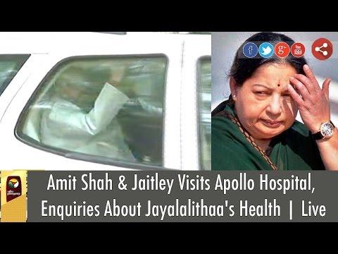 Amit Shah & Arun Jaitley Visits Apollo hospital to Enquire Jayalalithaa's Health
