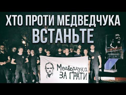 Під час показу фільма про Стуса в Харкові. «Всі хто проти Медведчука встаньте»