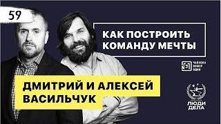 Дмитрий и Алексей Васильчук. Как Построить Команду Мечты
