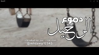 دموع الرحيل    أداء وألحان : عبد الله المهداوي