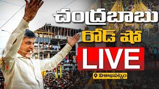 Chandrababu LIVE    TDP Chief CBN Vizag ( Visakhapatnam )  Road Show   TV5 News