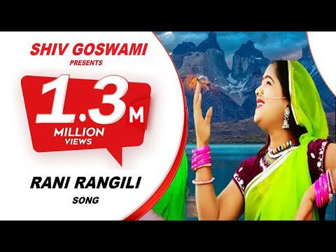 New Rani Rangili Song 2019 || रानी रंगीली || Marwadi New Song 2019 || Rajasthani Dj Remix Song 2019
