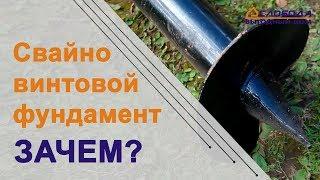 видео Фундамент на сваях: частный дом на неустойчивом грунте