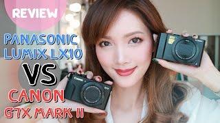 Kirari Gadget Ep.9 : Canon G7x Mark Ii -- Vs -- Panasonic Lx10 เทียบเฟรมต่อเฟรม!
