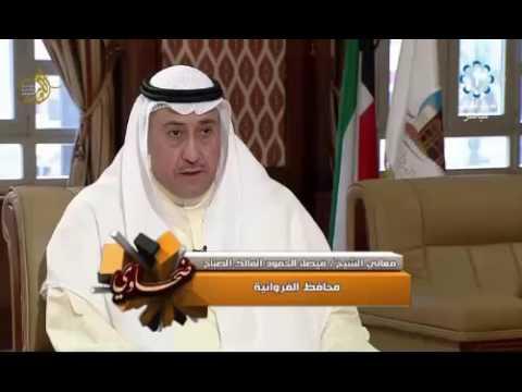 محافظ الفروانية الشيخ فيصل الحمود المالك الصباح مع تلفزيون دولة الكويت بتاريخ 07 سبتمبر 2016م