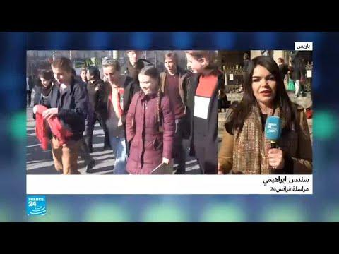 مظاهرة شبابية في باريس دفاعا عن المناخ  - نشر قبل 1 ساعة