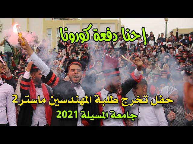 احنا دفعة كورونا | حفل تخرج طلبة المهندسين ماستر 2 | دفعة 2021 | جامعة المسيلة | الجزائر