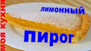 лимонный пирог рецепт очень вкусный