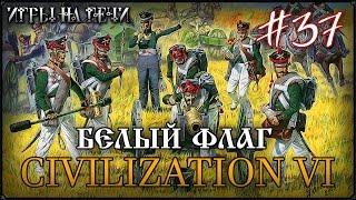 ПРОХОЖДЕНИЕ CIVILIZATION 6 #37 - БЕЛЫЙ ФЛАГ АХЕНА