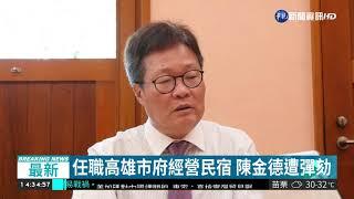 任職高雄市府經營民宿 陳金德遭彈劾 | 華視新聞 20180918