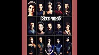 Кто ты из сериала ВВ Империя Кесем по знаку зодиака? (Из 1-го сезона)