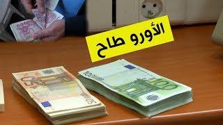 الأورو تراجعت قيمته في السوق الموازية بـ 20 ألف دينار لكل 100 أورو ...