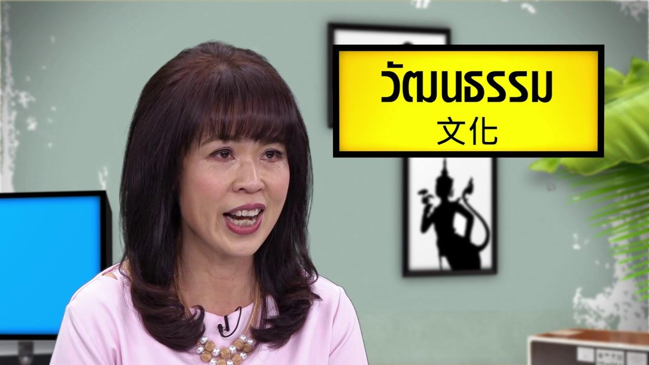 """泰國電視劇 """"天生一對""""│《語言學習》沙哇迪咖泰好學 【第八集】 - YouTube"""