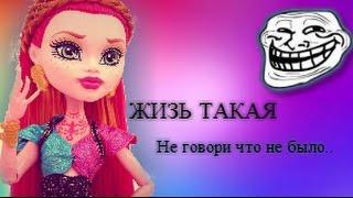 """Стоп моушен МН """" Жизь такая"""" 1 часть."""