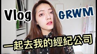 Baixar Vlog + Get Ready With Me 一起去看看我的經紀公司吧!|劉力穎Liying Liu