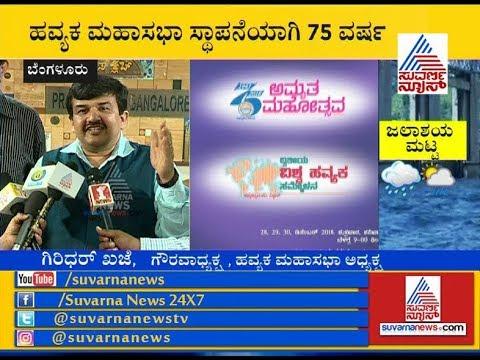 Amruta Mahotsava & Vishwa Havyaka Sammelana To Be Held In Bengaluru