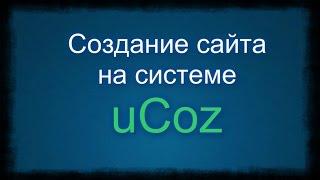 Урок по созданию сайта на системе uCoz #1