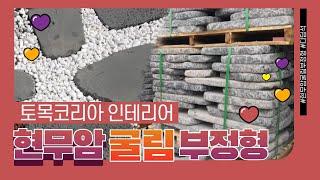 토목코리아 인테리어 제품소개 21 - 현무암 굴림 부정…