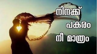 Pranayam   Malayalam Emotional Love Status   Romantic Love Whatsapp Status   Malayalam Love Quotes  