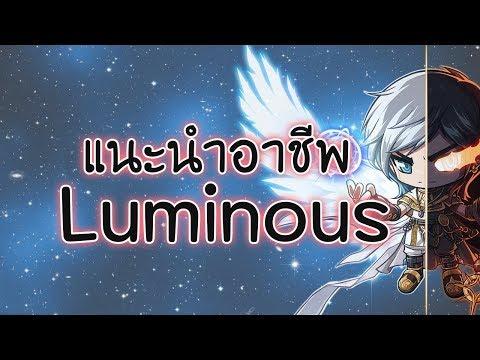 แนะนำอาชีพ Luminous | Maplestory TH