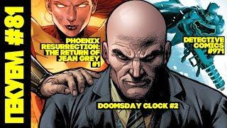 Гекуем #81 - Doomsday Clock #2, Phoenix: Return Of Jean Grey #1, Detective Comics #971 и пр.