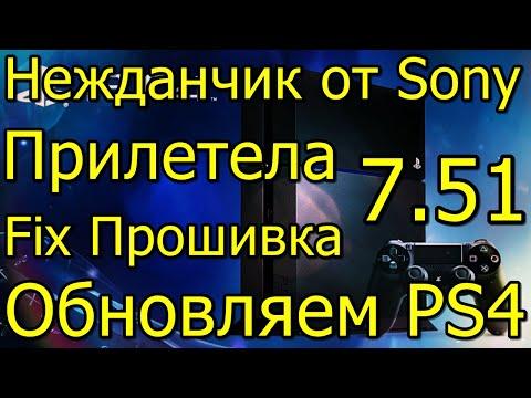 Фикс Нежданчик от Sony Прошивка 7.51 Обновляем PS4 Правильно!