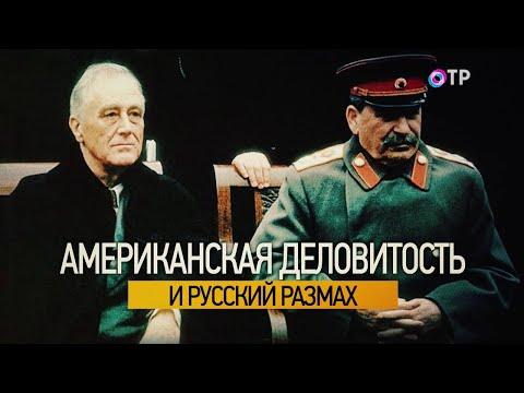 Леонид Млечин «Вспомнить всё» - Взаимоотношения между СССР и Соединенными Штатами Америки