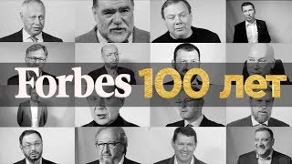 15 миллиардеров поздравили Forbes со 100-летием
