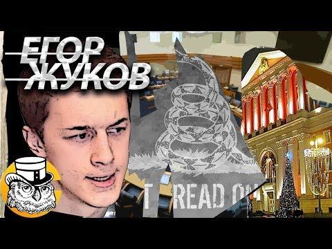 Егор Жуков о выдвижении в депутаты, конфликте со Световым, либертарианстве и Собчак с Гудковым | СЫЧ