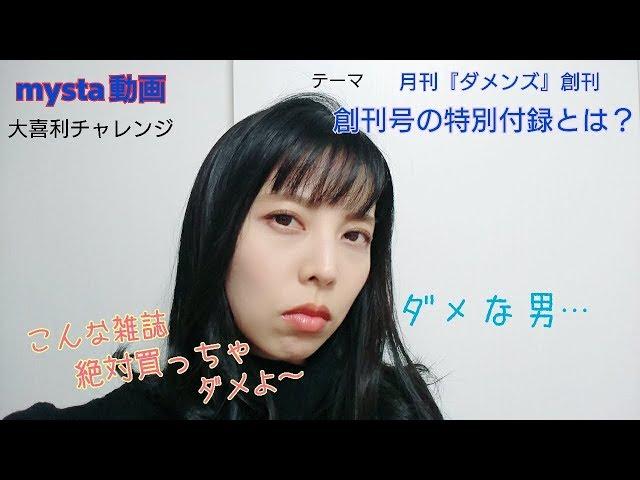 YouTubeマイスタ 『マイスタ大喜利。月刊「ダメンズ」創刊。創刊号の特別付録とは?』