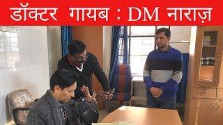 DM अस्पताल पहुँचे तो देखा मरीज़ मौजूद पर डॉक्टर गायब- IAS Deepak Rawat