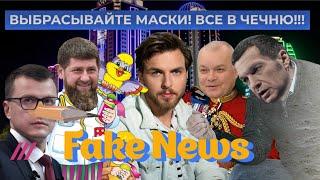 Соловьев Live — ГОД! Кадыров победил коронавирус, Киселев — королеву, а Путин — карандаш!