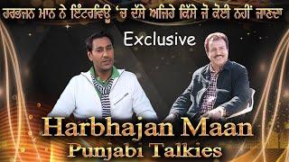 Harbhajan Mann  ਦੀ ਜਿੰਦਗੀ ਦੀਆਂ ਦਿਲਚਸਪ ਗੱਲਾਂ , ਜਾਣੋ ਕਿਉਂ ਕਰਨੀ ਪਈ ਫਿਲਮਾਂ 'ਚ ਐਂਟਰੀ? Punjabi Talkies