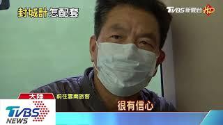 【十點不一樣】疑似感染者擠爆醫院 陸武漢肺炎確診數近9百