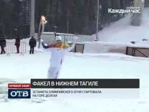 Олимпийский огонь прибыл