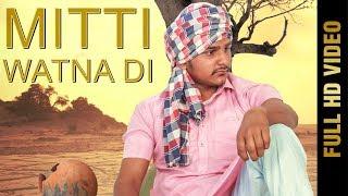 MITTI WATNA DI (FULL VIDEO) | PREET KAMAL | New Punjabi Songs 2018 | AMAR AUDIO