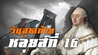 ปรวัติศาสตร์ : วันสุดท้าย พระเจ้าหลุยส์ที่ 16 (ปฏิวัติฝรั่งเศส)