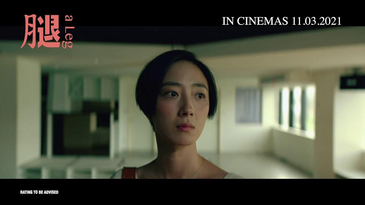 Download A LEG 《腿》 | Woman | Trailer — in Cinemas 11 March