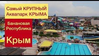 видео Евпатория дельфинарий, Крым Евпатория развлечения, дельфинарий в Евпатории, дельфинарий в Крыму 2018 цены
