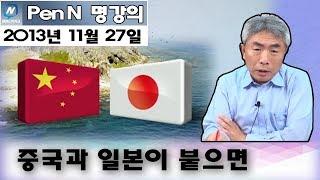 중국과 일본이 붙으면...