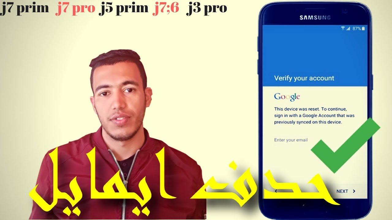 تخطي حساب جوجل بعد الفورمات J7 Prim J7 Pro J7 6 J5 Prim J3