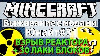Minecraft: Выживание с модами часть 31 - Юнайт #31 - Взрыв ядерного реактора в небе + 30 лаки блоков(Скачать сборку Юнит - http://dfiles.ru/files/bhyrv5i2a Приятного всем вам просмотра и хорошего настроения друзья Не забуд..., 2014-12-09T14:23:27.000Z)