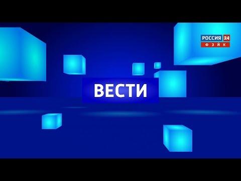 Вести Новосибирск, новости Новосибирска, вести видео