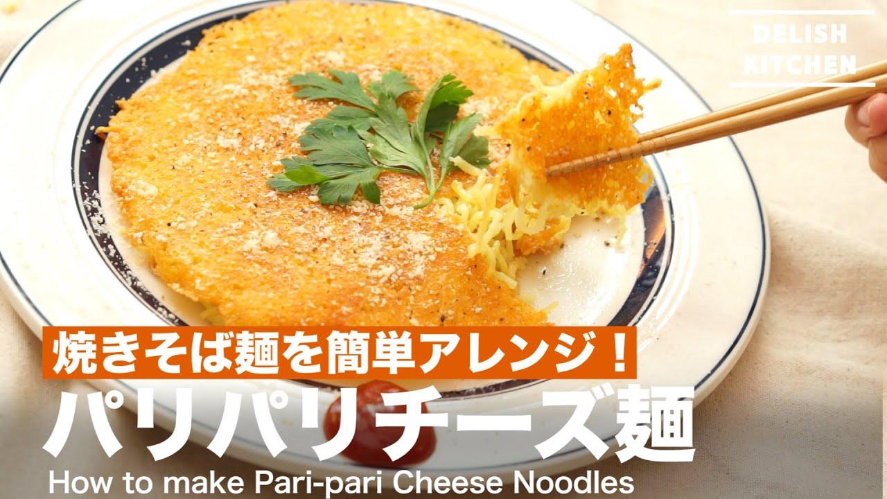 焼きそば麺を簡単アレンジ!パリパリチーズ麺の作り方 | How to make Pari,pari Cheese Noodles