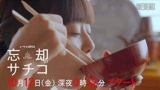 テレビ東京 ドラマ24「忘却のサチコ」10月12日(金)深夜0時12分スタート!
