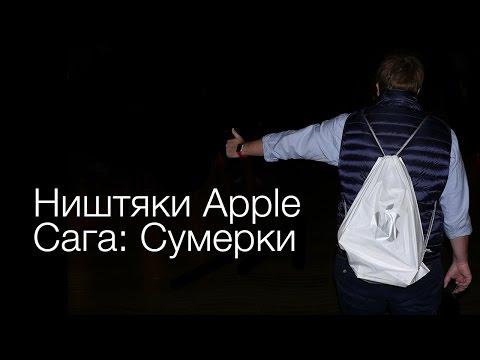 Ништяки для Apple - Сага: Сумерки