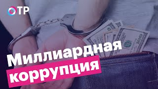 За полгода в России наворовали на 102 миллиарда рублей