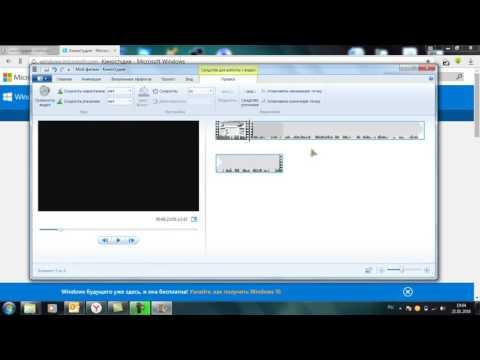 Windows movie maker как обрезать видео