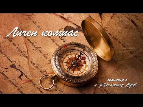 Личен компас   6. Центърът на компаса   п-р Димитър Лучев
