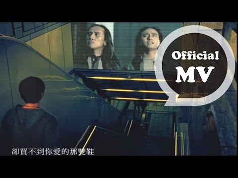 動力火車 Power Station [ 忠孝東路走九遍 ] Official Music Video